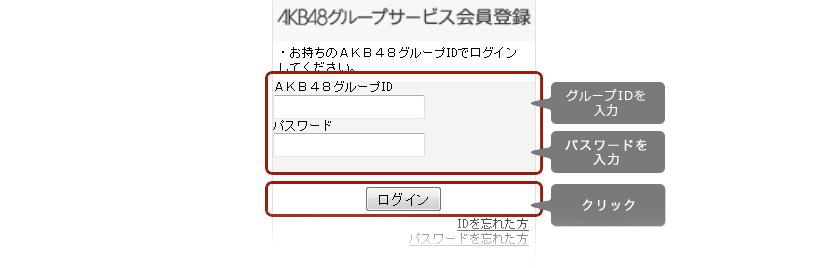 AKB48グループIDとパスワード(登録完了メールに記載されています)を入力して、ログインしてください。