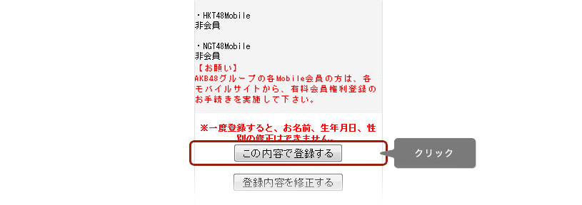 入力した会員情報を確認し、「この内容で登録する」をクリックしてください。