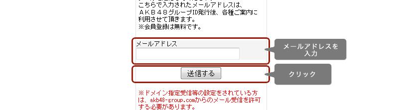メールアドレスを入力し、「送信」をクリックしてください。