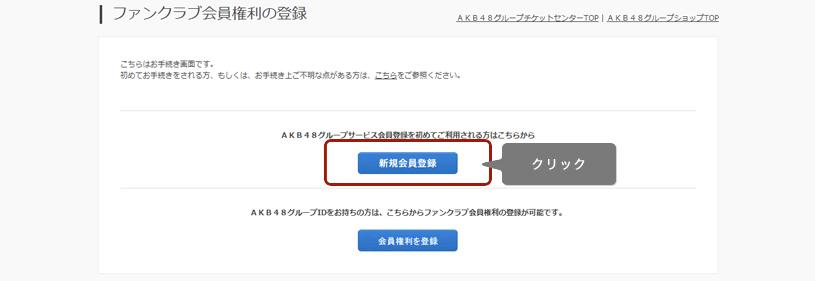 「AKB48グループIDを発行する」をクリックしてください。
