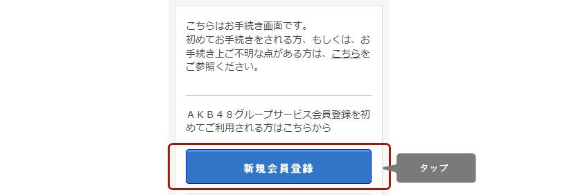 「AKB48グループIDを発行する」をタップしてください。