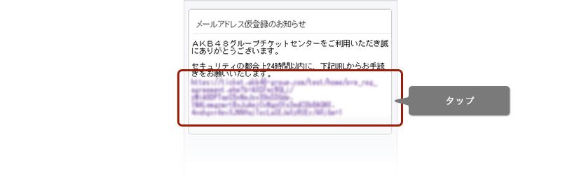 登録したメールに仮登録完了のメールが届きます。