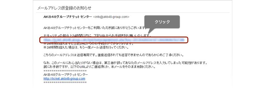 登録したメールに仮登録完了のメールが届きます。記載されているURLをクリック。