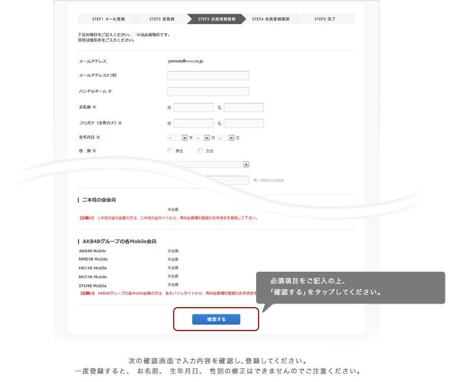 会員情報を登録します。必須項目は必ずご記入ください。