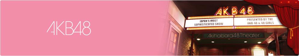 AKB48グループチケットセンター